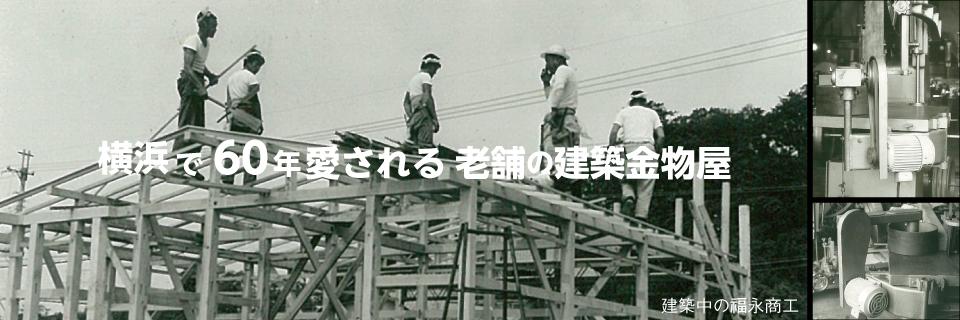 横浜で50年愛される老舗の建築金物屋「福永商工」
