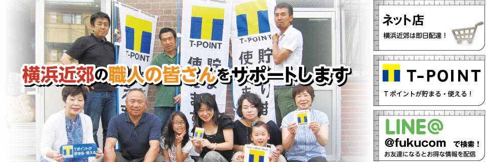 横浜近郊の職人の皆さんをサポートします